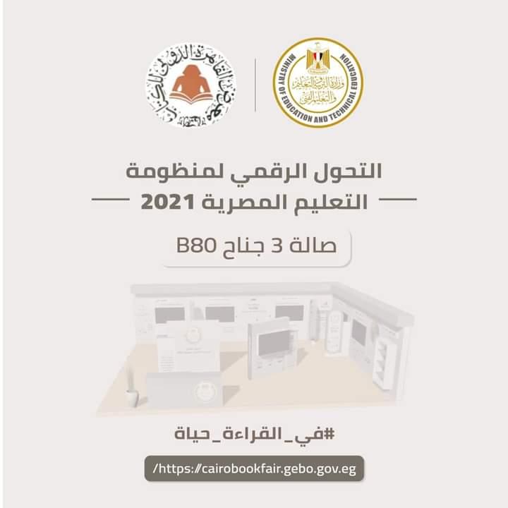 «التعليم» تشارك في معرض القاهرة الدولي للكتاب