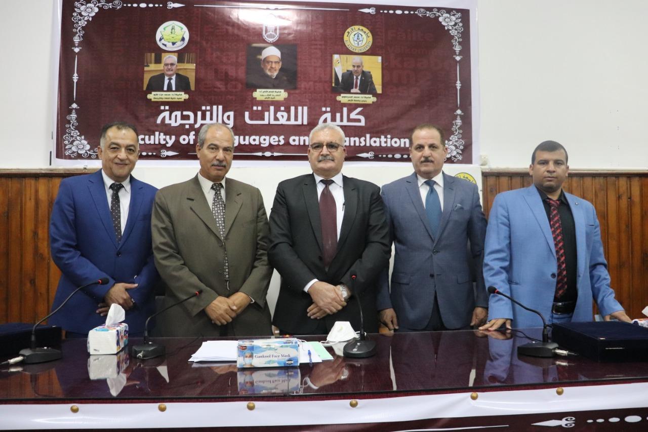 كلية اللغات والترجمة جامعة الأزهر تكرم العزازي وعبد الوهاب