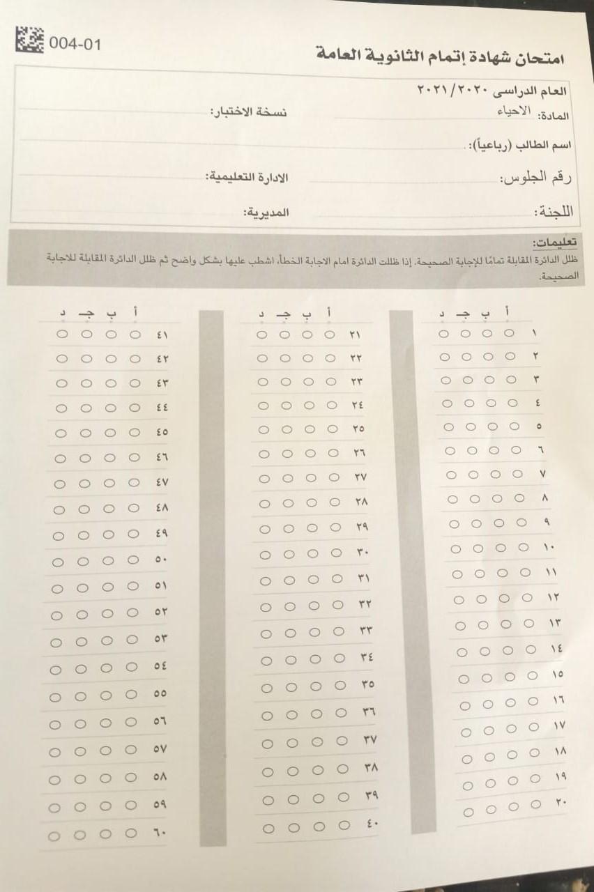 ننشر شكل وتعليمات حل امتحان التجربة الثالثة للثانوية العامة