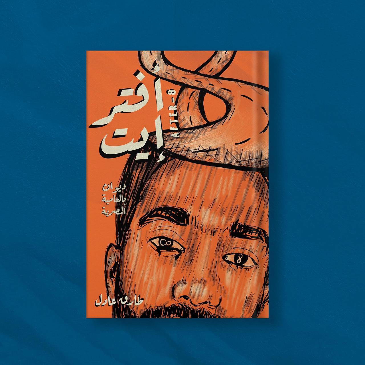 كتاب أفتر ايت للكاتب طارق عادل