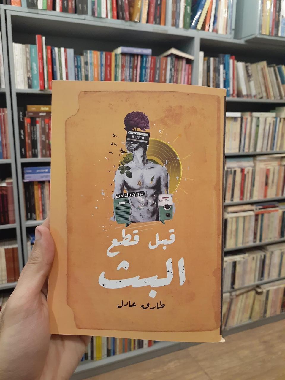 كتاب قبل قطع البث للكاتب طارق عادل