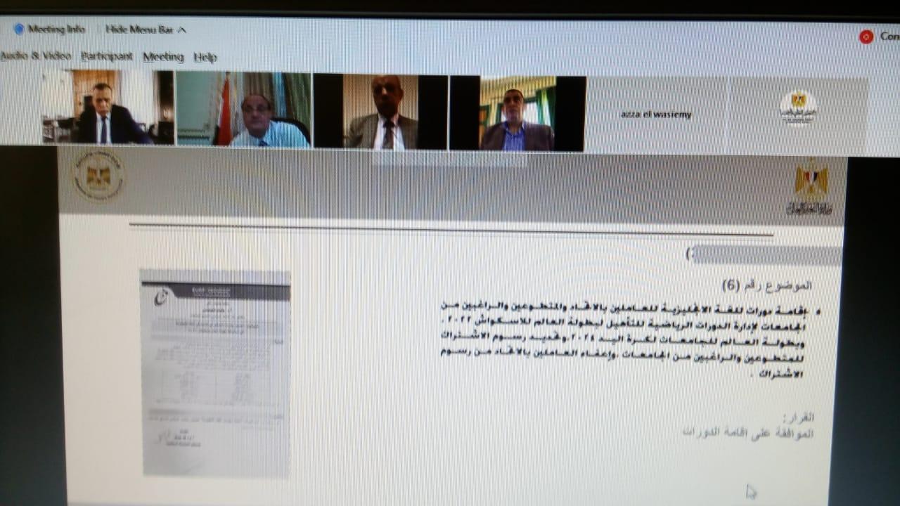 وزير التعليم العالي يرأس اجتماع الاتحاد الرياضي للجامعات