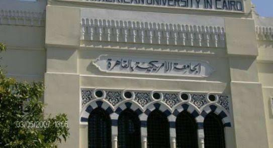 الجامعة الأمريكية بالقاهرة تقيم ندوة لدعم المرأة