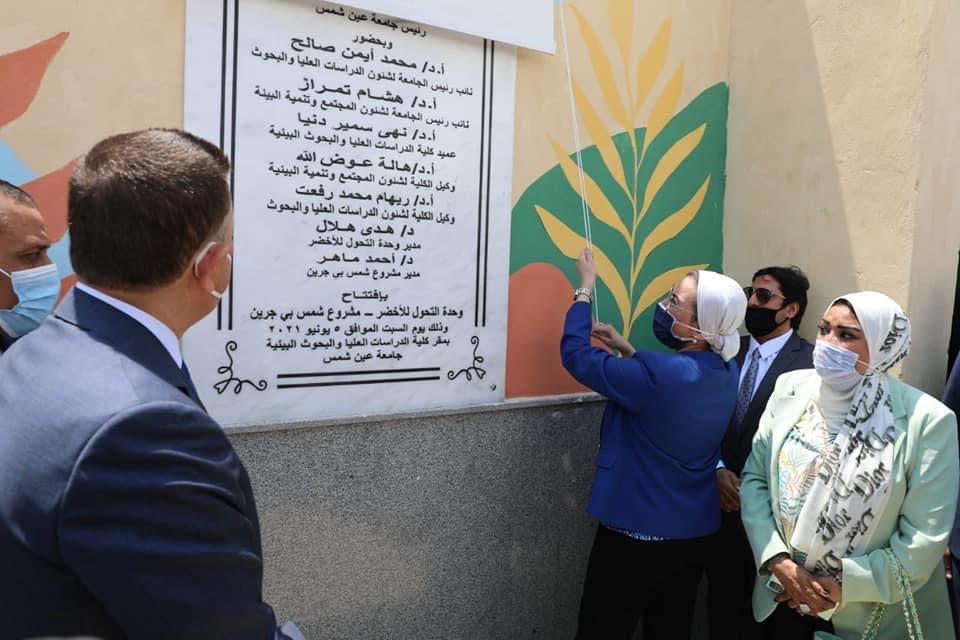 احتفالا بيوم البيئة العالمي 2021.. افتتاح أول وحدة للتحول الأخضر بالجامعات المصرية