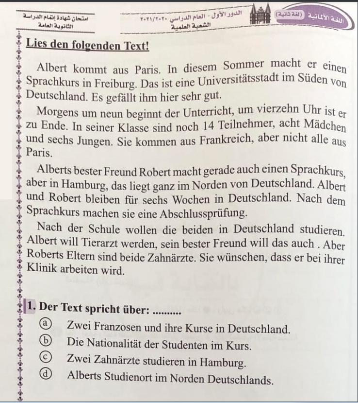 بعد شكاوي صعوبته.. ننشر امتحان اللغة الألمانية للشعبة العلمية