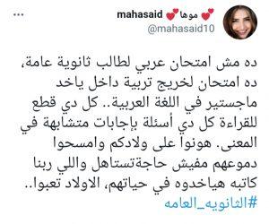 داخلين برنامج العباقرة.. شكاوي طلاب الشعبة العلمية من صعوبة العربي