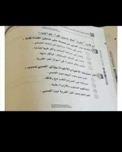 تدول أسئلة امتحان اللغة العربية للأدبي عبر السوشيال ميديا