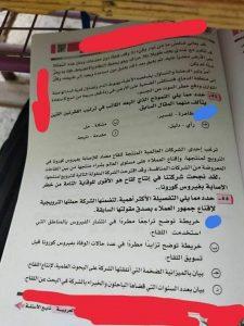 سؤال عن فيروس كورونا.. سؤال ورد في امتحان اللغة العربية اليوم
