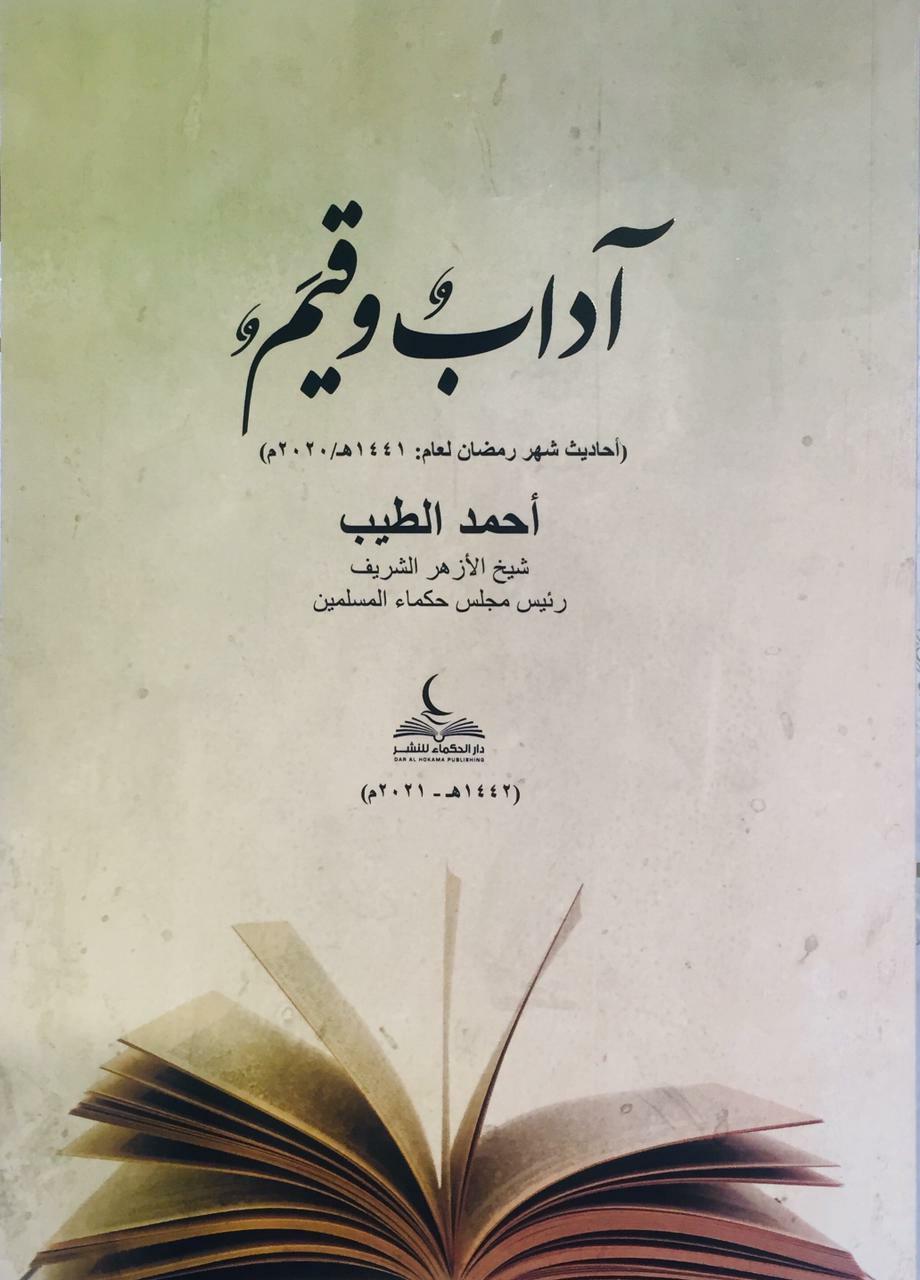 """""""آداب وقيم"""".. بقلم الإمام الطيب في معرض القاهرة الدولي للكتاب"""