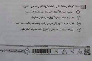 """استنتج المرحلة التي يسمى فيها النهر بـ """"النيل"""".. سؤال غير مألوف بامتحان اللغة العربية للشعبة الأدبية"""