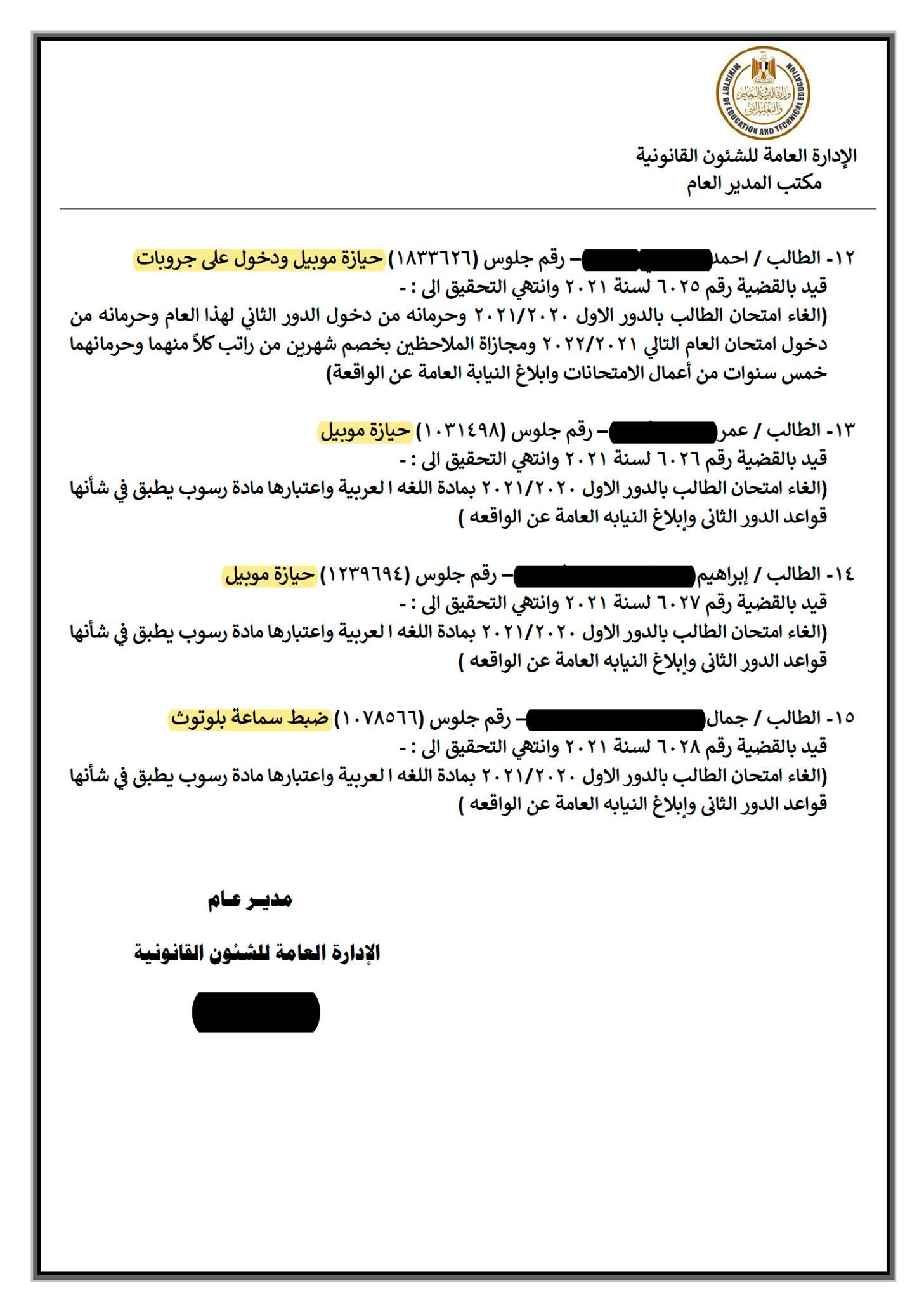وزير التعليم يقرر حرمان 7 طلاب من دخول الامتحانات عامين.. إعرف السبب
