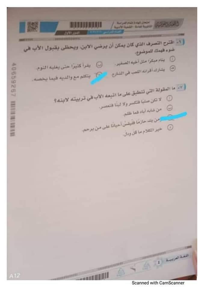 ننشر اجابات امتحان اللغة العربية لطلاب الشعبة الأدبية 2021