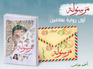 """""""مرسولة"""".. جديد الكاتب الصحفي أحمد عباس بمعرض الكتاب"""