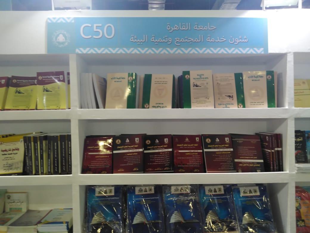 جامعة القاهرة تتصدر المشاركين في معرض القاهرة الدولي للكتاب