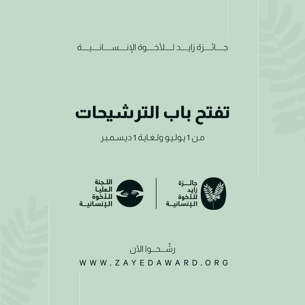فتح باب الترشيحات لجائزة زايد للأخوة الإنسانية 2022