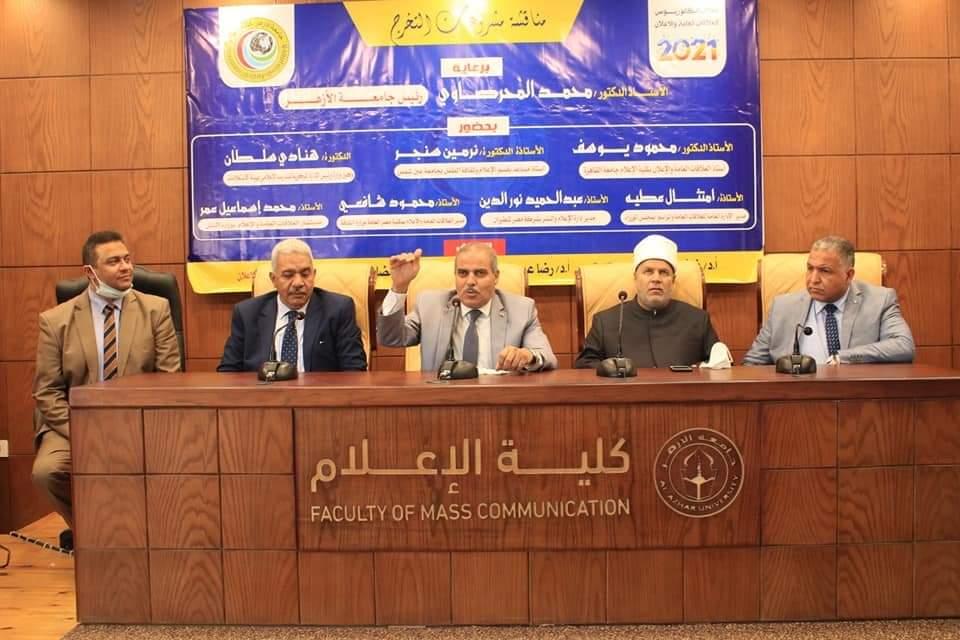 رئيس جامعة الأزهر ونوابه يكرمون لجنة تحكيم مشروعات طلاب العلاقات العامة بكلية الإعلام