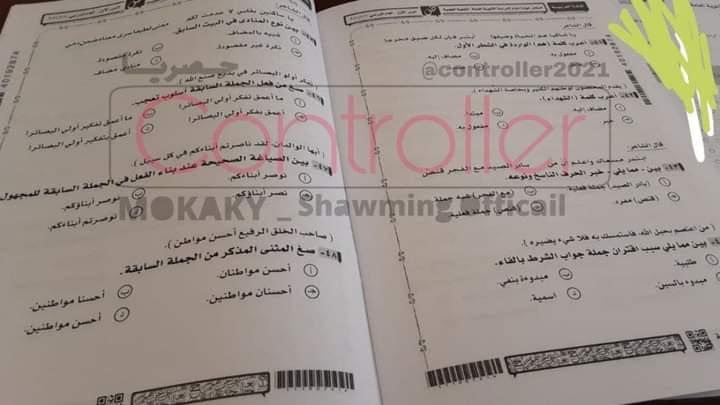تداول أسئلة من امتحان عربي الثانوية العامة 2021 على السوشيال ميديا