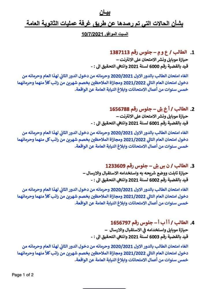 وزير التعليم ينشر بيانات الطلاب الغشاشين بامتحان اليوم «صور»