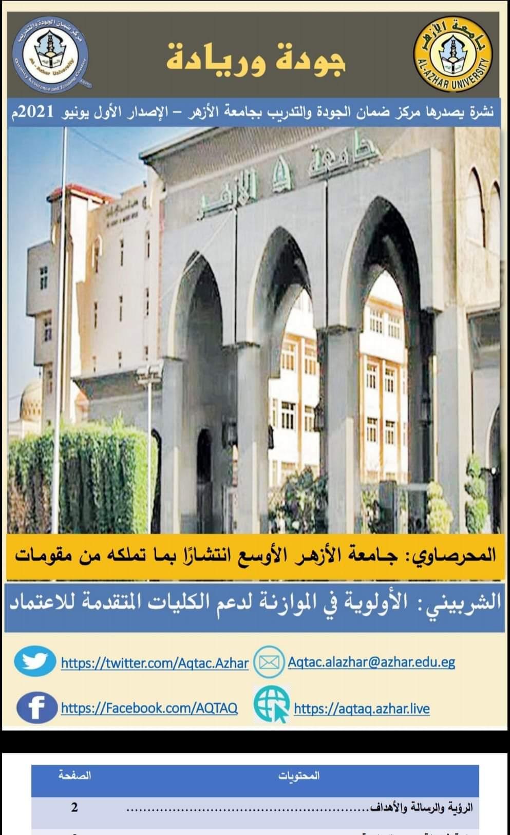 """مركز ضمان الجودة بجامعة الأزهر يصدر العدد الأول من نشرته """"جودة وريادة"""""""