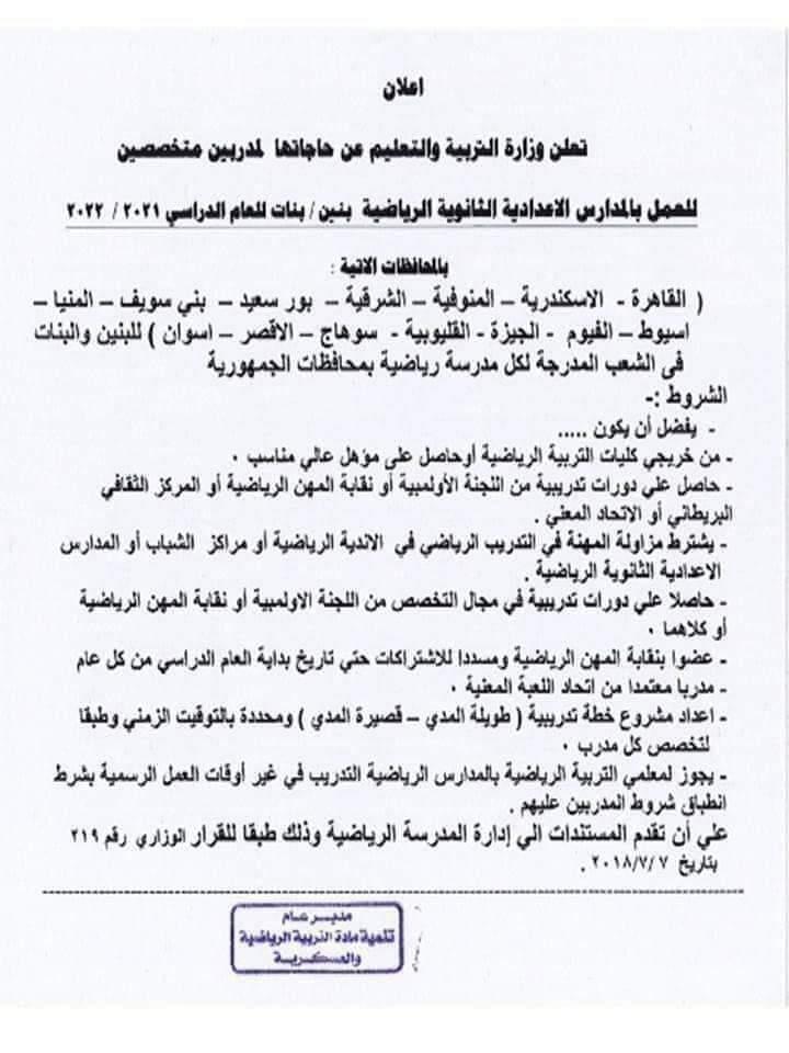 في 14 محافظة.. «التعليم» تعلن عن وظائف شاغرة