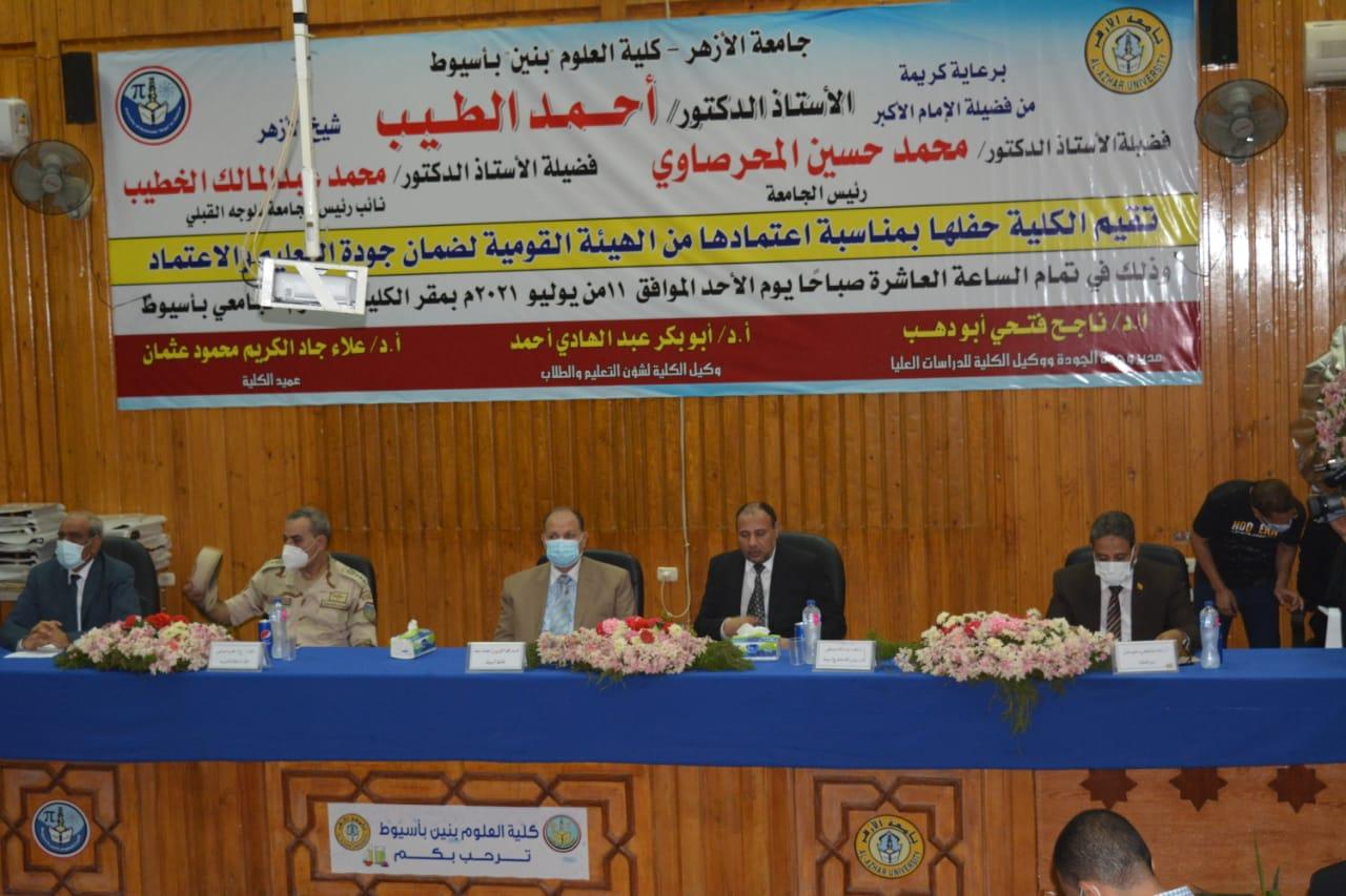 محافظ أسيوط ونائب رئيس جامعة الأزهر يشهدان احتفالية كلية العلوم لحصولها على الاعتماد