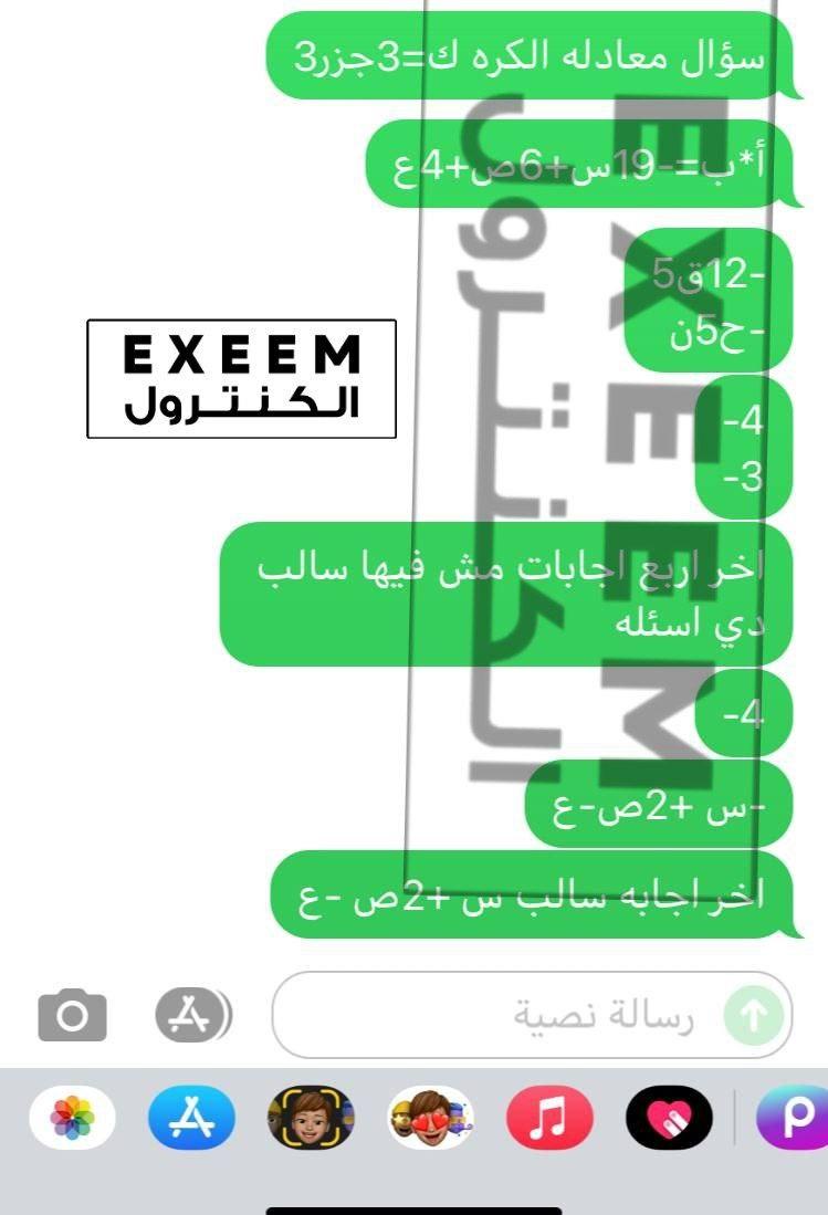 تداول إجابات امتحان الرياضة البحتة للثانوية العامة على تليجرام