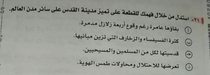 ما لون قبة الصخرة.. أسئلة غريبة بامتحان اللغة العربية اليوم