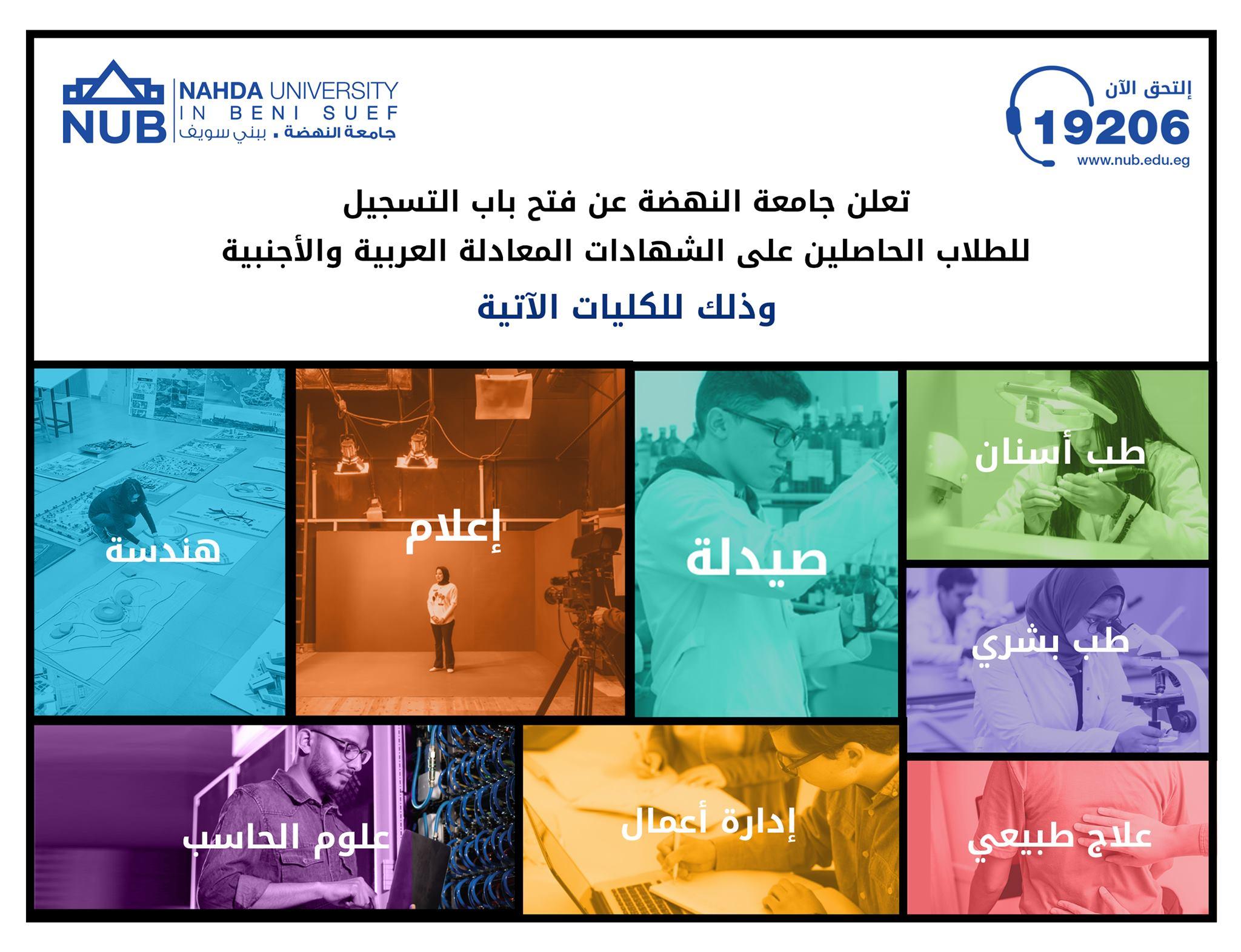 كليات جامعة النهضة في تنسيق الثانوية العامة 2021