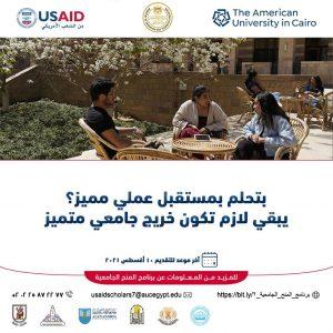 اليوم.. ندوة تعريفية عن برنامج المنح الجامعية المقدم من الوكالة الأمريكية للتنمية الدولية USAID