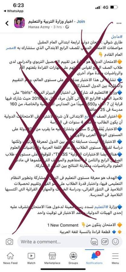 طارق شوقي يوضح حقيقة عقد امتحان دولي لطلاب الرابع الابتدائي