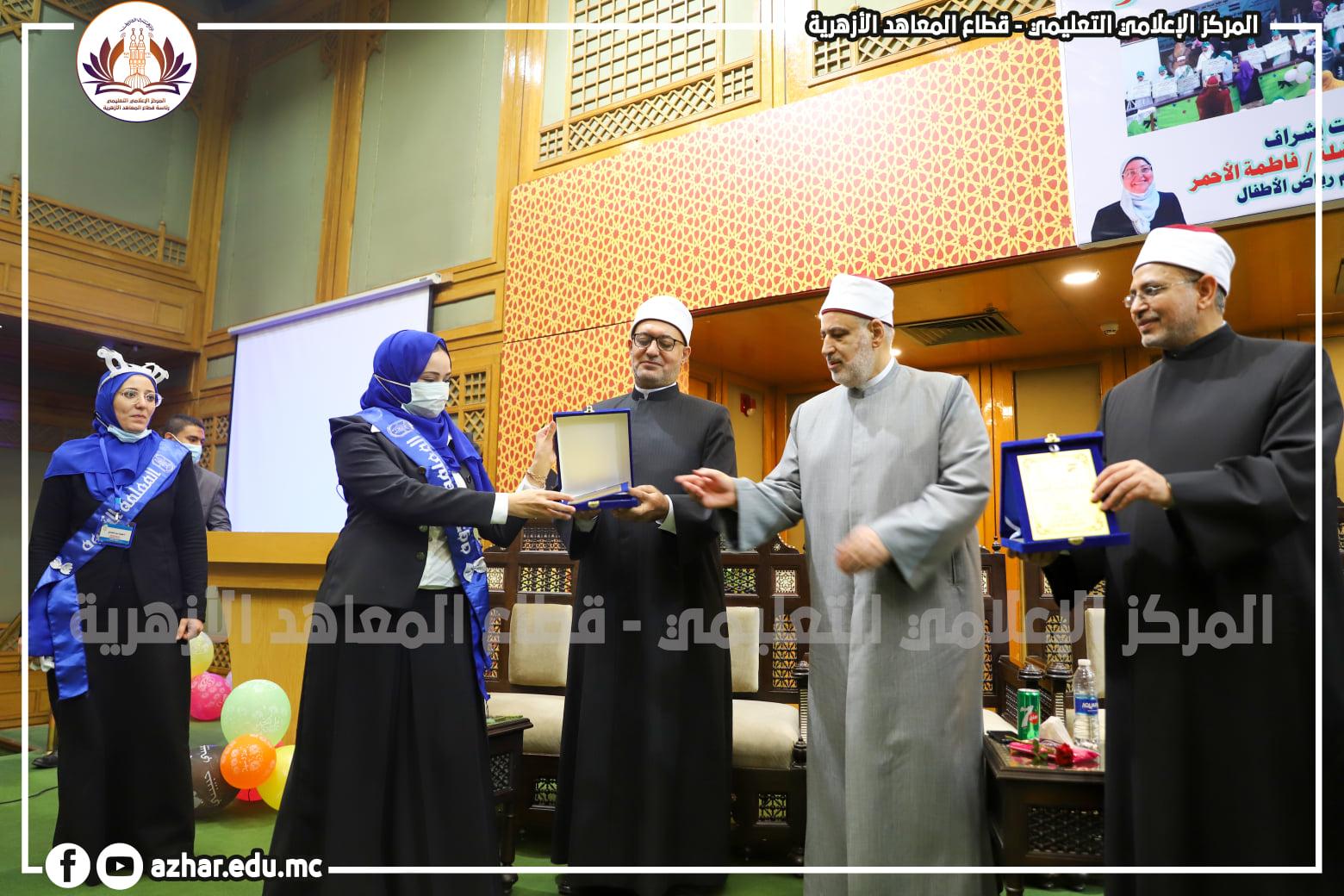 قطاع المعاهد الأزهرية يكرم المعلمة القدوة والفائزين في مسابقة الأزهري الصغير