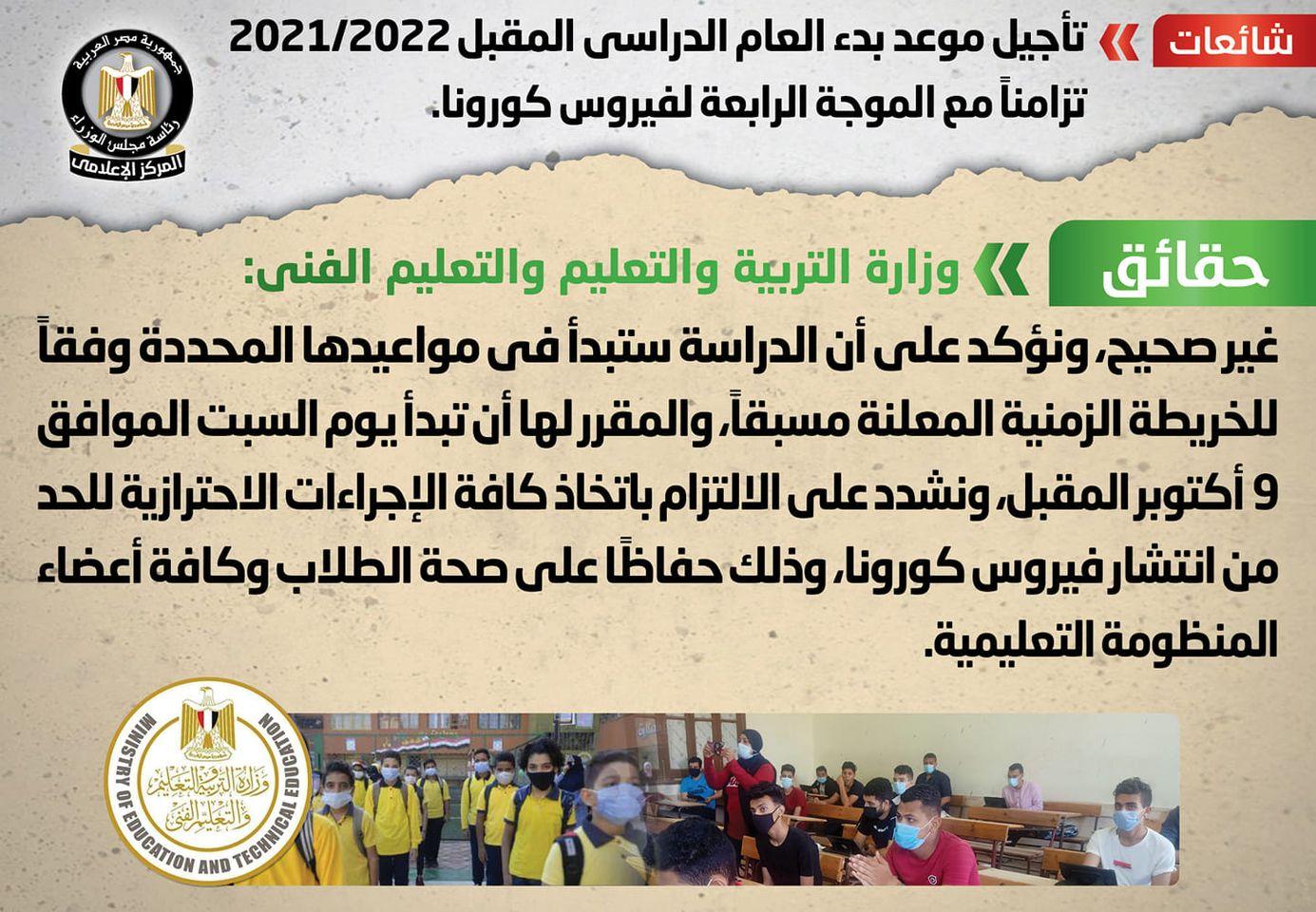 محافظ القاهرة يعتمد نتيجة امتحانات الدور الثاني للشهادة الإعدادية