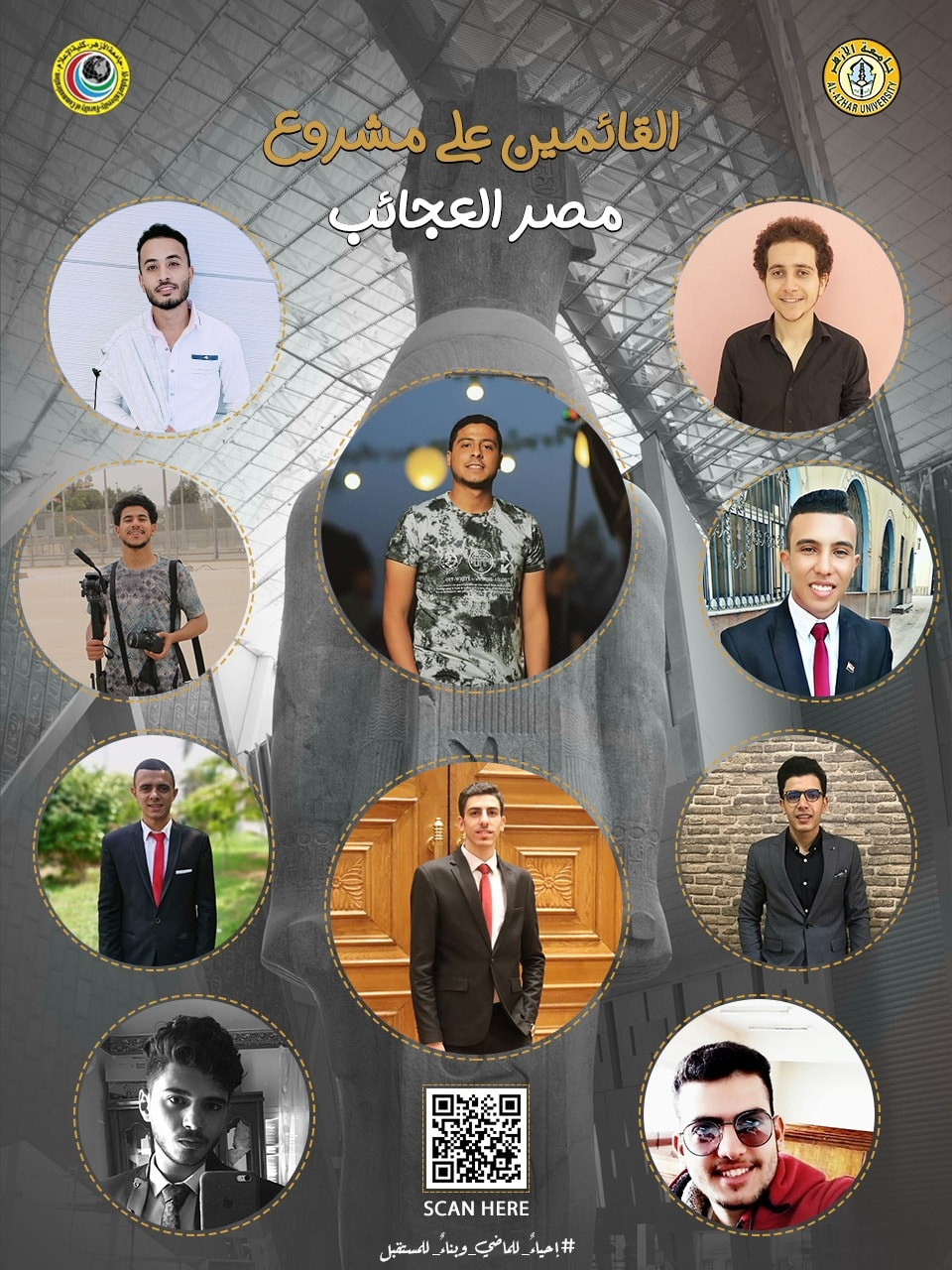 """"""" مصر العجائب"""" بإعلام الأزهر يحصد المركز الأول على مستوى الجامعات في مسابقة مؤسسة الإعلام والتحول الرقمي"""