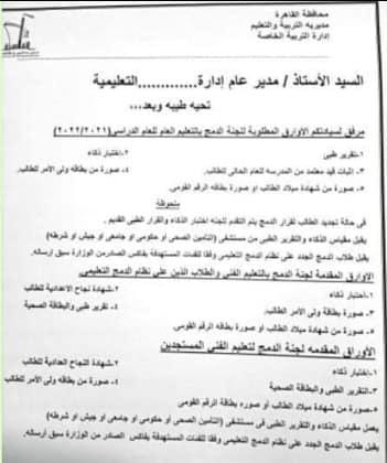 الأوراق المطلوبة للجنة الدمج بالتعليم للعام الدراسي 2021_ 2022