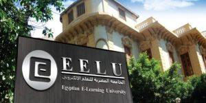 تنسيق الجامعات 2021.. تعرف على نسب القبول بالجامعة المصرية للتعلم الإلكتروني الأهلية