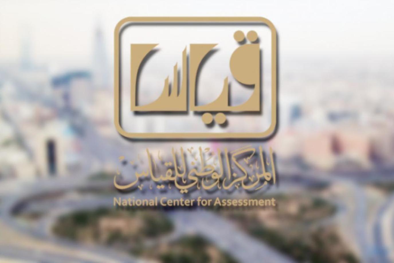 تنسيق المغتربين في السعودية.. المركز الوطني للقياس