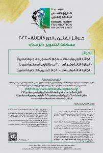 فاروق حسني للثقافة والفنون تعلن موعد إطلاق النسخة الثالثة من جوائز المؤسسة
