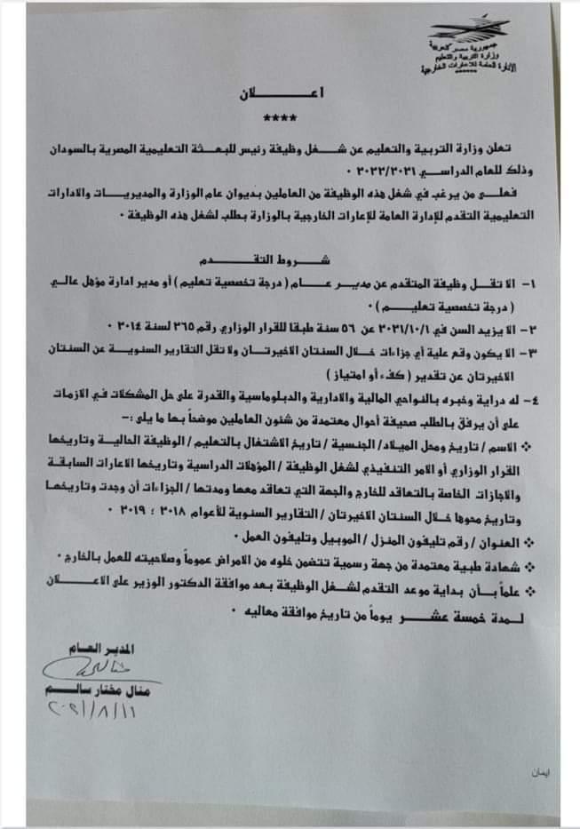 فتح باب التقدم لشغل وظيفة رئيس البعثة التعليمية المصرية بالسودان
