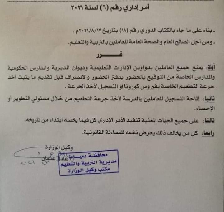 منع العاملين بالتعليم من التوقيع بدفتر الحضور والإنصراف في هذه الحالة