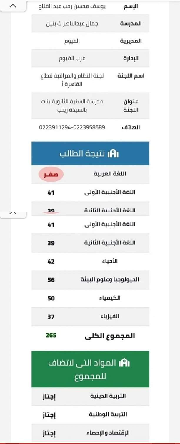 """تفاصيل حصول """"يوسف"""" على 64 في """"العربي"""" بعد صفر النتيجة"""