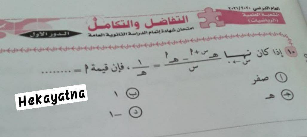 بعد 30 دقيقة.. تداول أسئلة امتحان التفاضل والتكامل على تليجرام