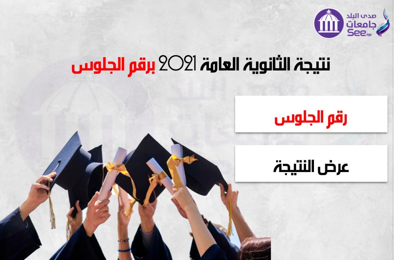 نتيجة الثانوية العامة 2021 في مصر.. انتهاء التصحيح والإعلان الأسبوع المقبل