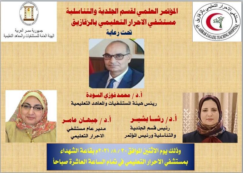 قسم الأمراض الجلدية بمستشفي الأحرار التعليمي يقيم مؤتمره العلمي