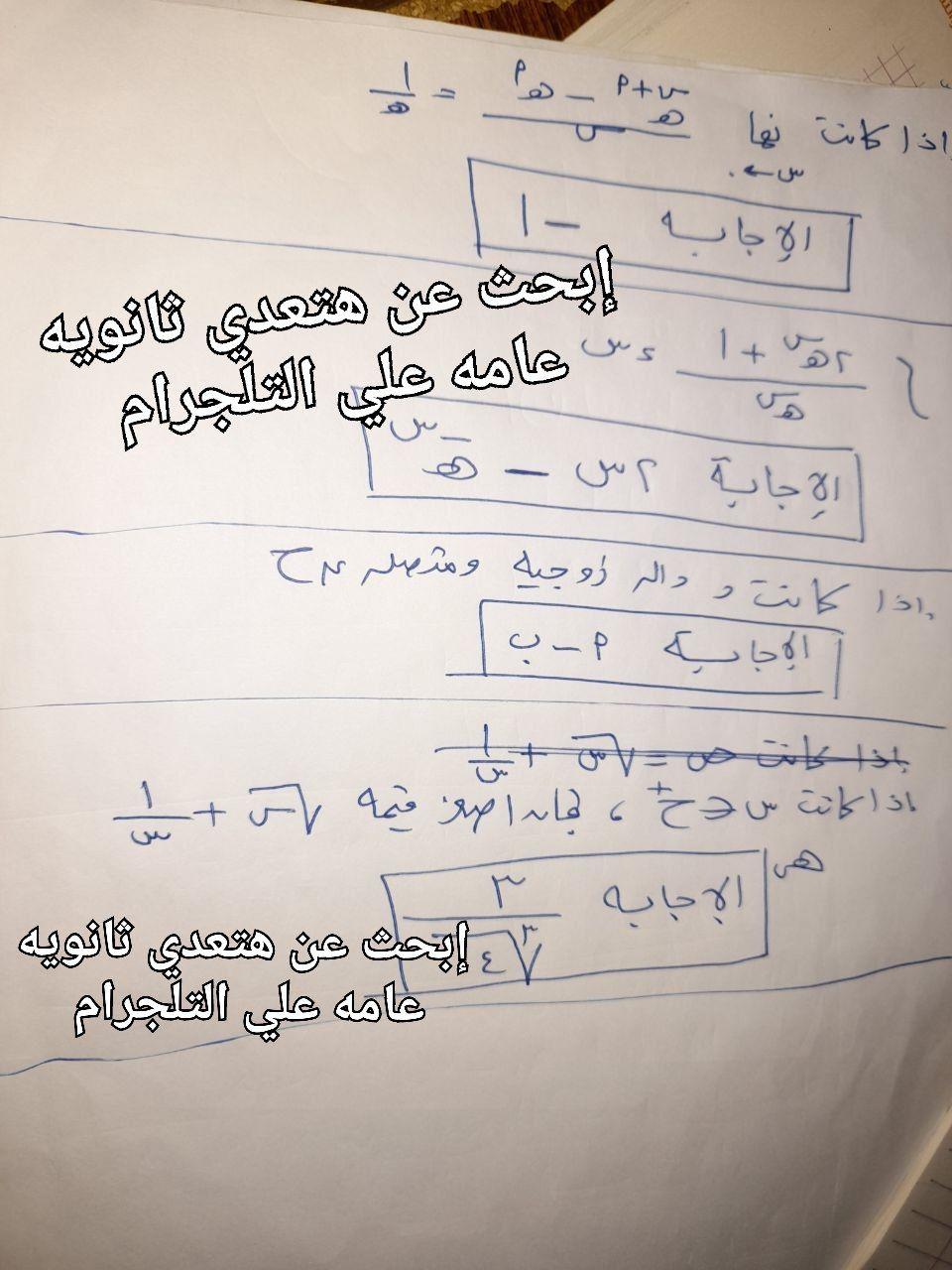 «حل معلم أول».. تداول إجابات امتحان التفاضل والتكامل على السوشيال ميديا
