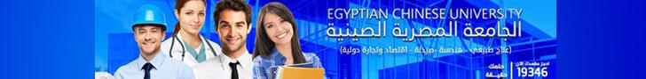 اعلان الجامعة المصرية الصينية – اعلي فقرات الموضوع