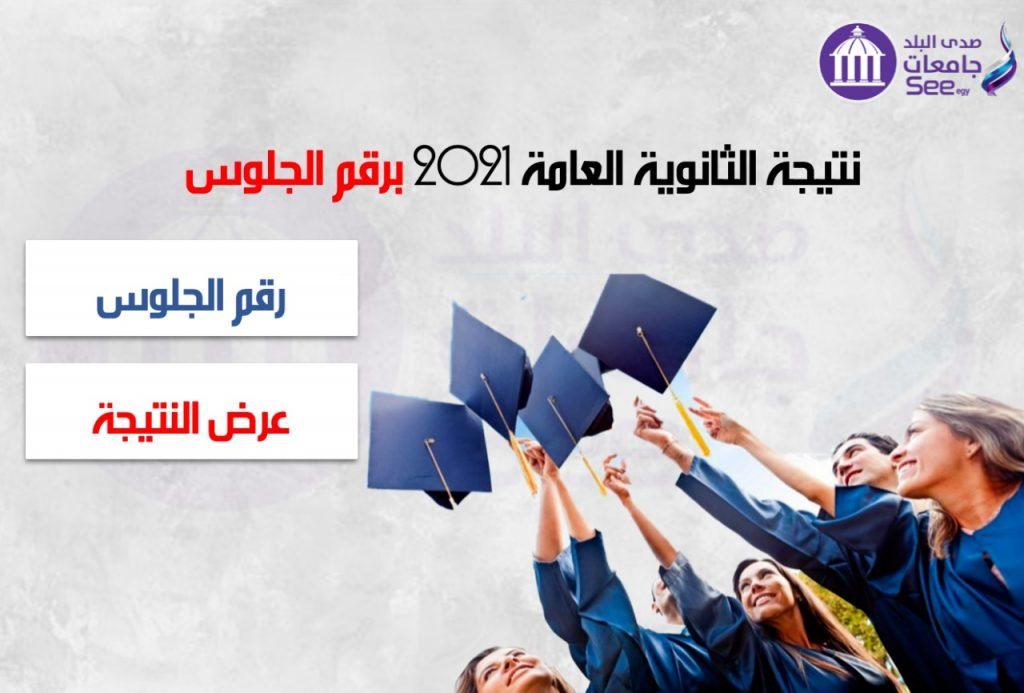 نتيجة الثانوية العامة 2021 .. موعد إعلان وزير التعليم للنتيجة