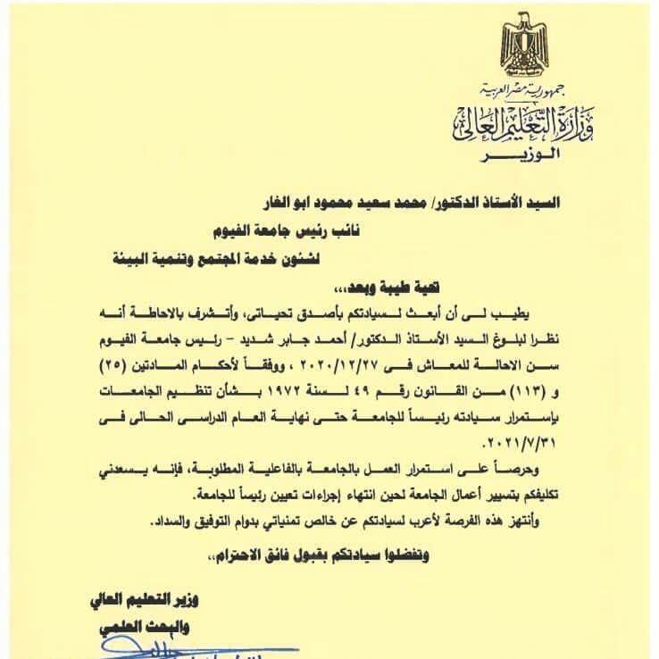 قرار وزير التعليم العالي بتكليف محمد سعيد أبو الغار بتسيير أعمال جامعة الفيوم