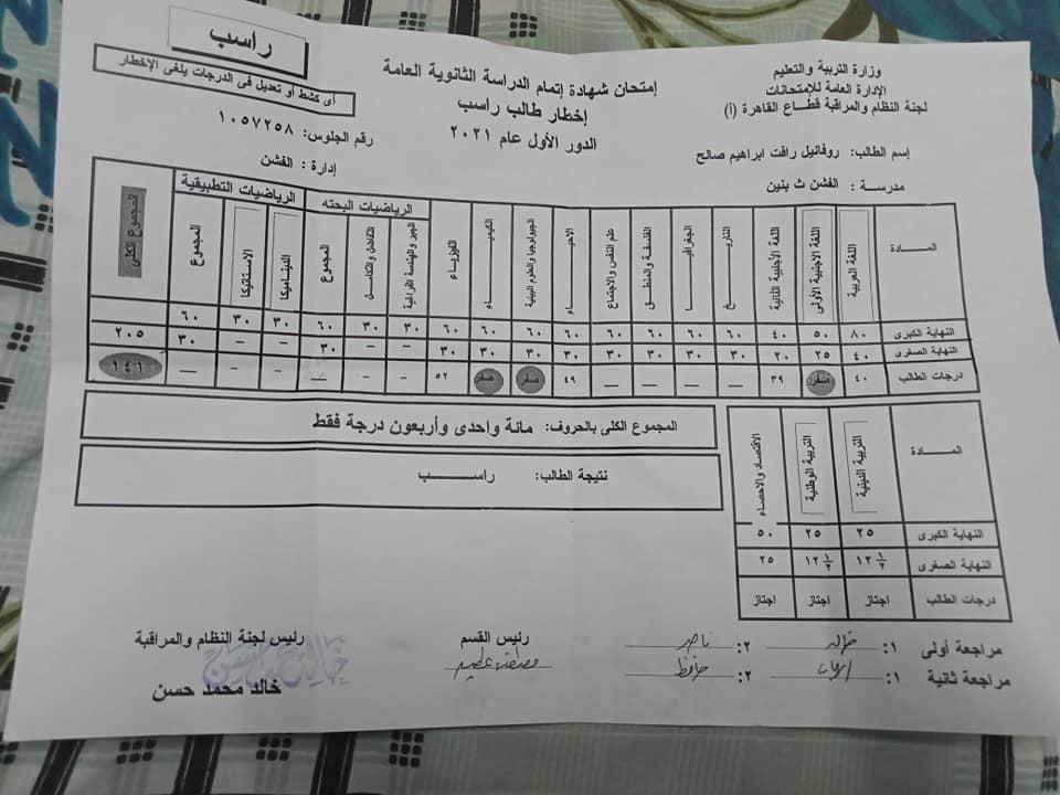 لأول مرة طالب ثانوية يناشد بالرسوب في العربي.. حصلت على 40 درجة زيادة من خطأ بنتيجة الثانوية