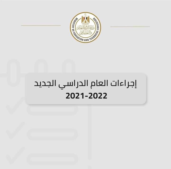 """ب20 إجراء جديد.. """"التعليم"""" تستعد لبدء العام الدراسي 2021_ 2022"""