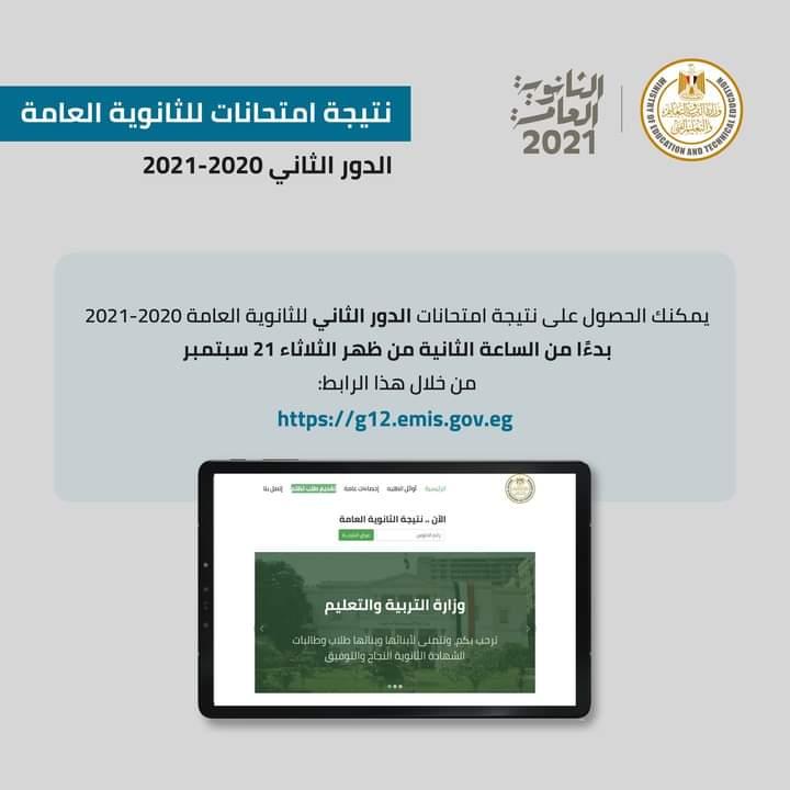رابط نتيجة الثانوية العامة الدور الثاني 2021